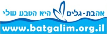 batgalim.org.il